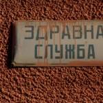 Кой ще лекува България?