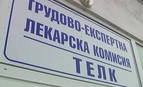 """Доклад по проект """"ТЕЛК и инвалидни пенсии"""""""
