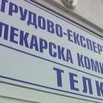 Предложения на Сдружението на лекарите от ТЕЛК –София за реформа в системата на медицинската експерт...