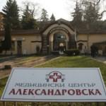 Александровска