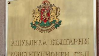 Конституционният съд отмени здравната реформа на Москов