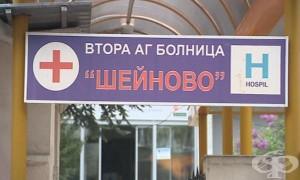 "Болница ""Шейново"" получи нова модерна апаратура"