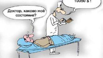 Пациентът стока