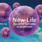 Донорска програма за яйцеклетки от чужбина стартира за първи път у нас от Пловдив