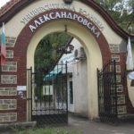 В Александровска болница отбелязват Европейската седмица на донорството