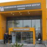 Около далавера с лекарства бил скандалът в КОЦ-Пловдив