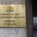Нови наредби, издадени от Министерството на здравеопазването