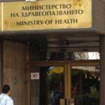 Осъдиха здравното министерство за дискриминация