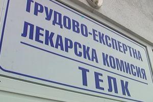 Индустриалният капитал в България: Инвалидните пенсии се отпускат неправомерно
