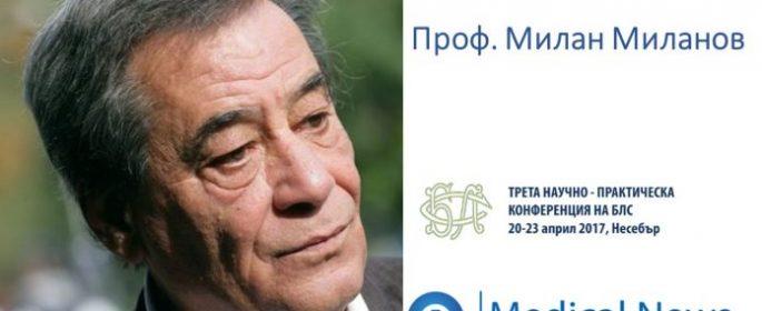 Проф. Милан Миланов: Медицината е изкуство, начин на живот и мислене, а не броене на стотинки
