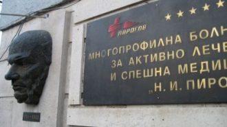 """Детско представление подпомага ремонт на клиника в """"Пирогов"""""""