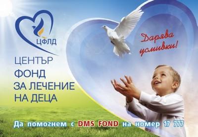 ЦФЛД одобри 11 деца за лечение в чужбина