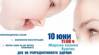 Ден на репродуктивното здраве организират в Бургас