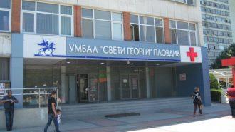 """УМБАЛ """"Свети Георги"""" с безплатни консултации по сексуално здраве"""