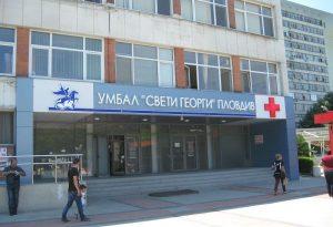 "Безплатни медицински консултации за туберкулоза в УМБАЛ ""Свети Георги"""