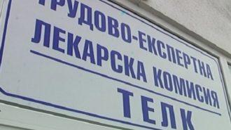 Здравната комисия прие лекарите в ТЕЛК да работят и на второ място