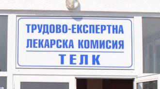 Отстраниха проблема в системата за обработка на ТЕЛК-решения в София