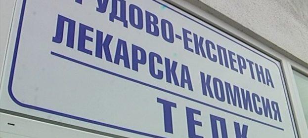 ТЕЛК-овете под надзора на болниците