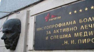 """""""Пирогов"""" отчита: Над 1800 души са потърсили лекарска помощ през почивните дни"""