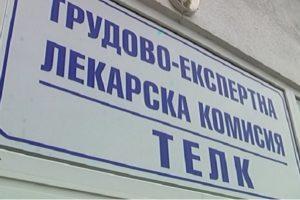 Предлагат една комисия да следи всички ТЕЛК решения