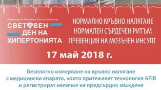 "Безплатен скрининг за риск от хипертония организира УМБАЛ ""Свети Георги"" - Пловдив"