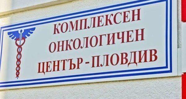 В КОЦ - Пловдив включват психолог в онкологичните комисии