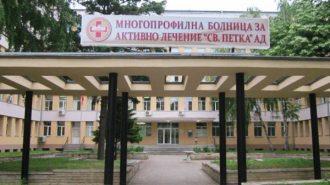 """Спира работа Неврологичното отделение в МБАЛ """"Св.Петка"""" - Видин"""